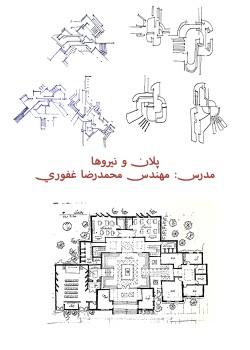 هندسه و پلان
