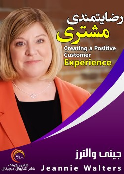 رضایتمندی مشتری - جینی والترز