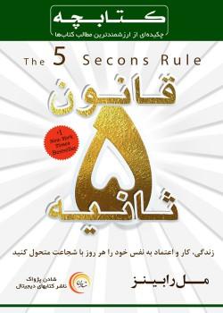 کتابچه صوتی قانون 5 ثانیه - مل رابینز