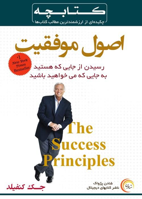 کتابچه صوتی اصول موفقیت - جک کنفیلد