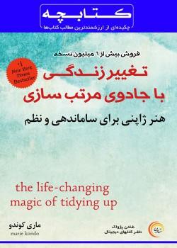 کتابچه الکترونیک تغییر زندگی با جادوی مرتب سازی - ماری کوندو