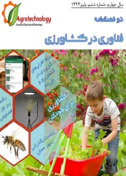 دوفصلنامه فناوری در کشاورزی
