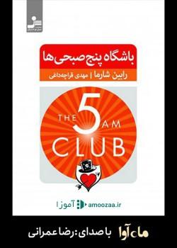 باشگاه پنج صبحیها