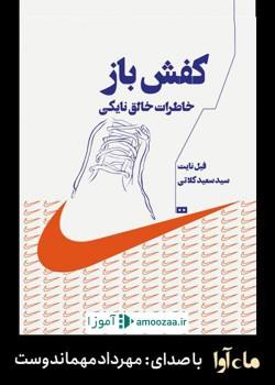 کفشباز