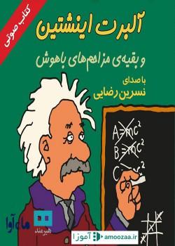 آلبرت اینشتین و بقیه مزاحم های باهوش