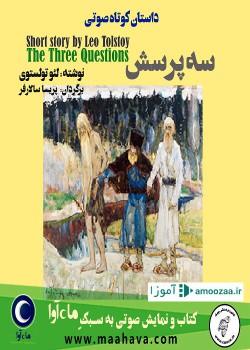 سه پرسش