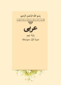 عربی/پایه نهم
