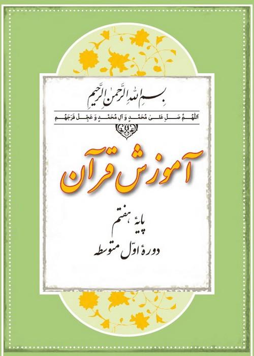 قرآن/پایه هفتم