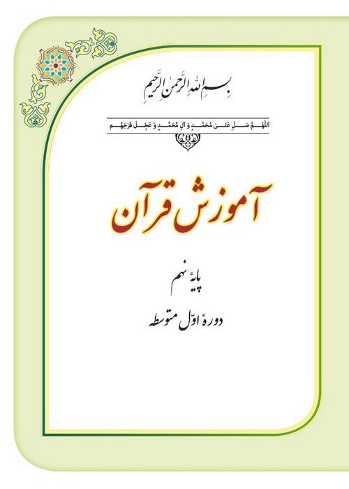 قرآن/پایه نهم
