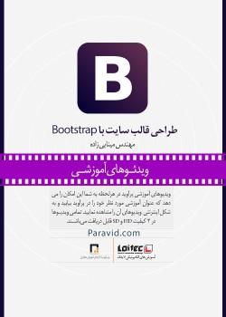 قالب سایت با Bootstrap