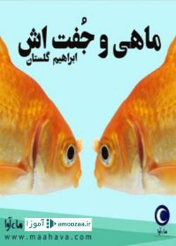 ماهی و جفتش