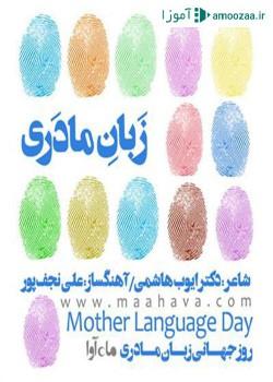 شعر زبان مادری