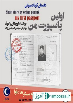 اولین پاسپورت من