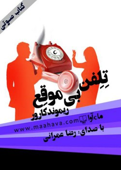 تلفن بی موقع