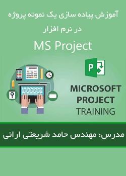 آموزش پروژه محور ms project