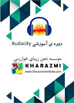 آموزش Audacity