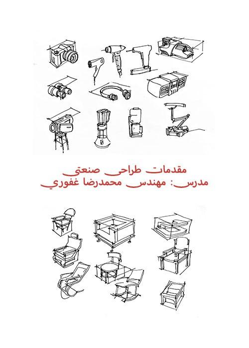 مقدمات طراحی صنعتی