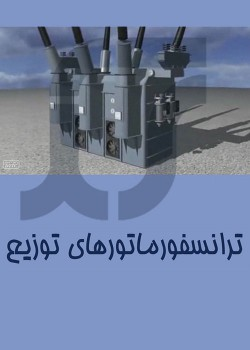 ترانسفورماتورهای توزیع