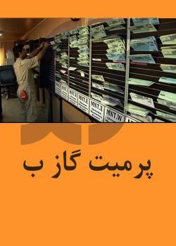 مجوزهای کاری (پرمیت) شرکت ملی گاز نسخه ب