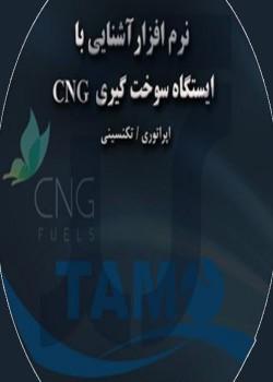 ایستگاههای سوخت رسانی CNG