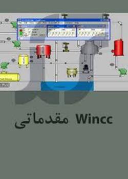 آموزش مقدماتی نرم افزار Wincc