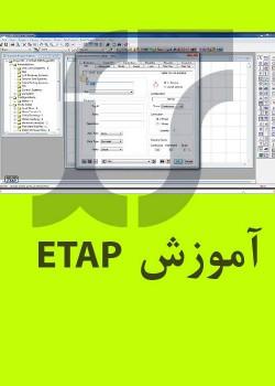 نرمافزار آموزشی ETAP