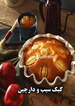پکیج آموزش کیک سیب و دارچین