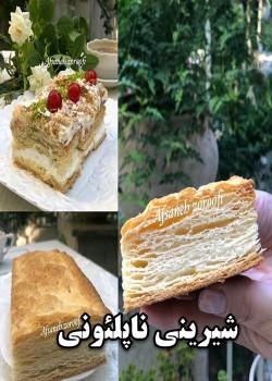 پکیج آموزش  شیرینی ناپلئونی