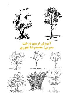آموزش ترسیم درخت
