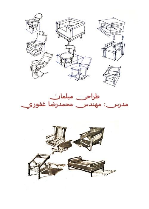 طراحی مبلمان