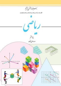 ریاضی/هندسه/پایه هفتم