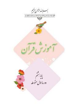 قرآن/پایه هشتم