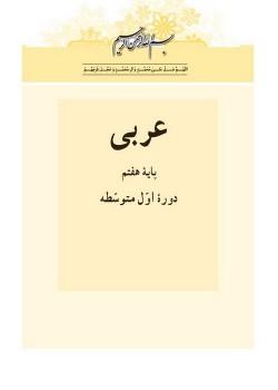 عربی/پایه هفتم