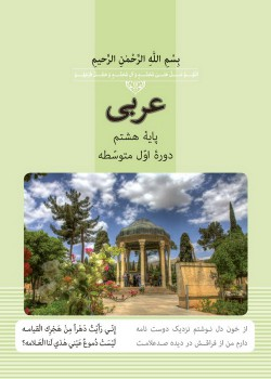 عربی/پایه هشتم