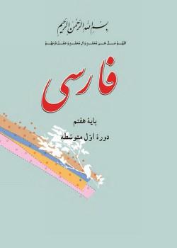 ادبیات فارسی/پایه هفتم