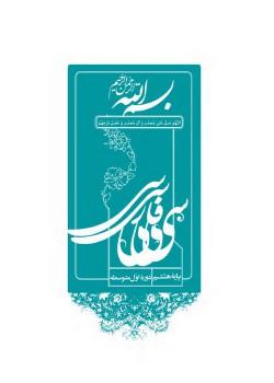 ادبیات فارسی/ پایه هشتم