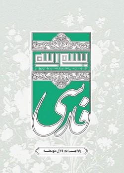 ادبیات فارسی/ پایه نهم