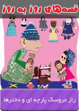 راز عروسک پارچه ای و دخترها