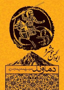 دماوند / رشید خان(تصنیف)