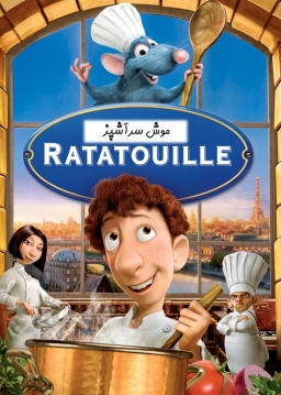 راتاتویل / موش سرآشپز