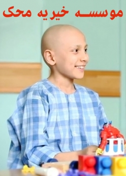 بازی کودکان سرطانی