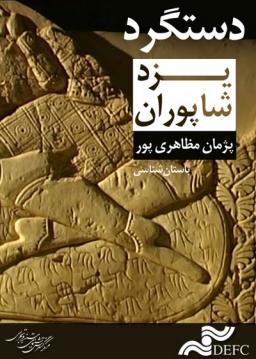 دستگرد یزد شاپوران