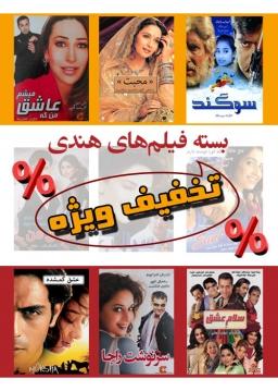 بسته تخفیفی فیلمهای هندی