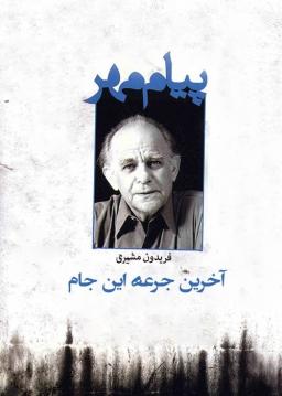 پیام مهر / آخرین جرعۀ این جام