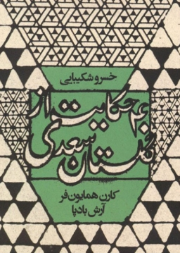 ۴۰ حکایت از گلستان سعدی / خسرو شکیبایی