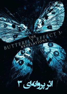 اثر پروانهای ۳