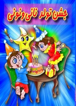 جشن تولد نانی و نونی