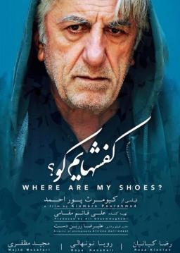 آنونس فیلم سینمایی کفشهایم کو