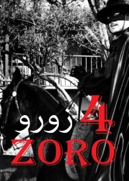 زورو / قسمت چهارم