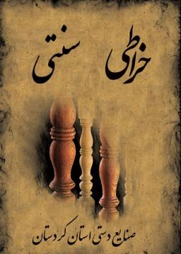 صنایع دستی استان کردستان / خراطی سنتی